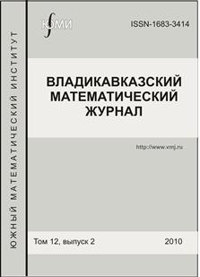 Vladikavkaz Mathematical Journal